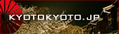 [ KYOTO KYOTO .JP ] - Updated information on Kyoto directly from Japan. TRAVEL, HOTELS, RYOKAN, SIGHTSEEING, DINING